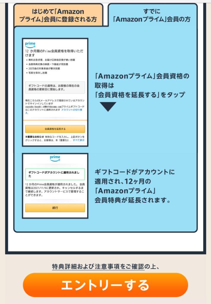 ドコモ amazon プライム 無料 登録